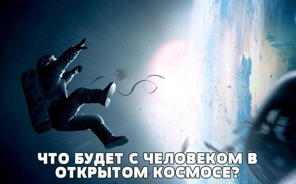Что будет, если человек без скафандра попадет в открытый космос?